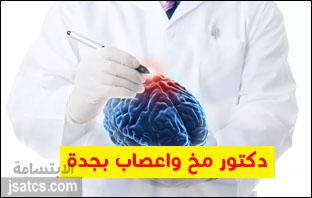 دكتور مخ واعصاب بجدة ممتاز