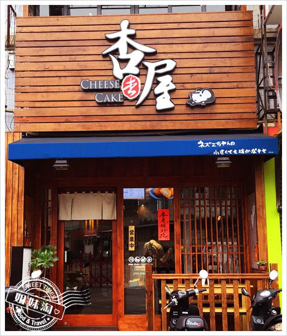 杏屋Cheese Cake大甲店-在家也可以享受北海道輕熟乳酪蛋糕(北海道乳酪 三溫糖)