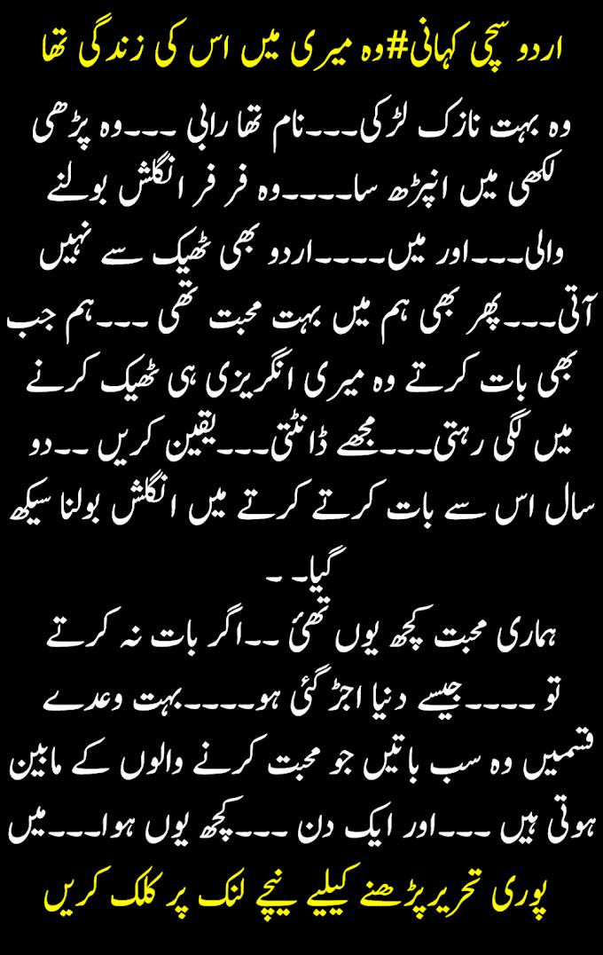 Urdu kahani nazak larki | urdu sachi kahani in urdu fount | اردو سچی کہانی نازک لڑکی