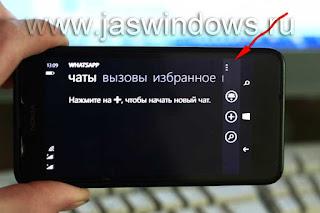 Whatsapp web windows phone.