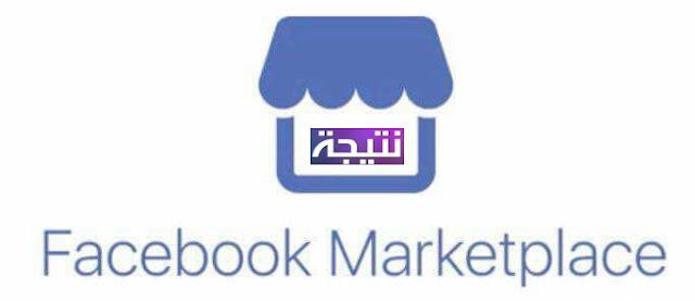 فيس بوك يطلق خدمة الأسواق الالكتروينة فى 3 دول عربية facebook Marketplace