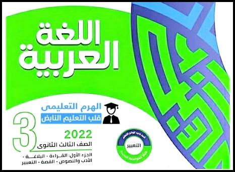 كتاب الاضواء للصف الثالث الثانوى 2022 pdf