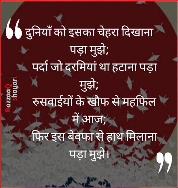 Bewafa Shayari in Hindi | Hindi Bewafa SMS | Bewafa Status Hindi