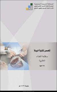 سلامة الغذاء pdf