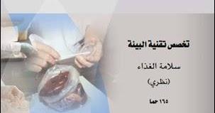 كتاب سلامة الغذاء الهاسب وتحليل المخاطر pdf