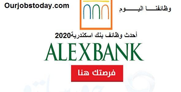 أجدد وظائف بنك الأسكندرية ALEXBANK 06- 2020