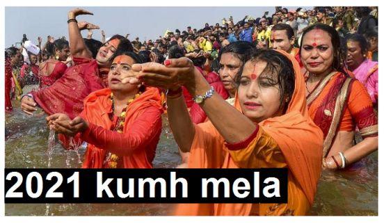 haridwar-kumh-mela-2021-official-website