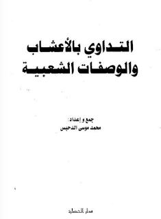 تحميل كتاب : التداوي بالأعشاب والوصفات الشعبية PDF
