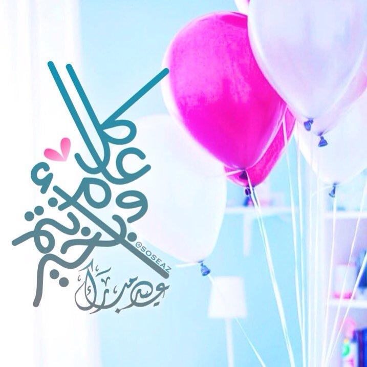 صور تهنئة مكتوب فيها عيد مبارك كل عام ونتم بخير Eid Mubarak