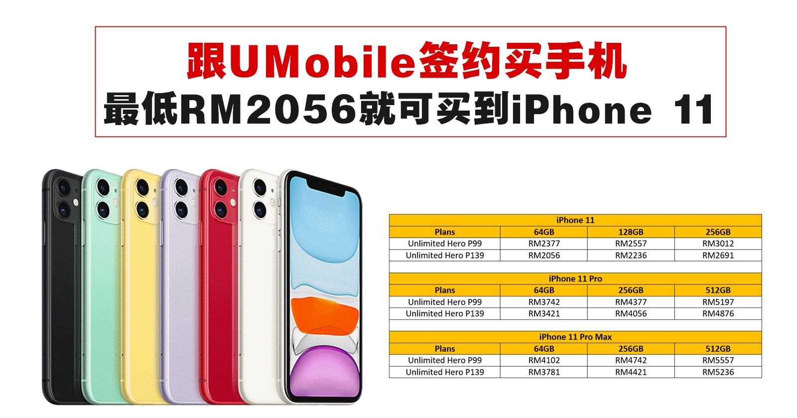 跟UMobile签约买手机,最低RM2056就可买到iPhone 11