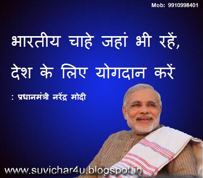 Bhartiye Chahe Janha Bhi Rahen Desh ke liye jaroor madad karen..