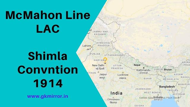 McMahon Line aur Line of Actual Control (LAC) kya hai? भारत-चीन सीमा विवाद - Shimla Convntion 1914