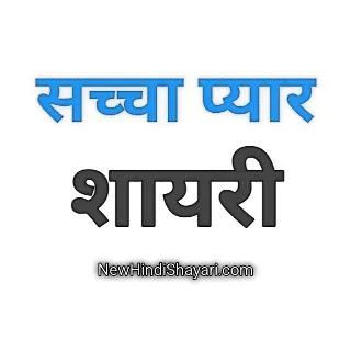 Best 100+ True Love Shayari {Latest 2021} Pyar, Mohabbat Shayari