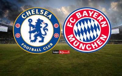 مشاهدة مباراة تشيلسي وبايرن ميونيخ اليوم فى دورى ابطال اوروبا بث مباشر 25-2-2020
