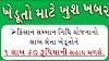Happy to know farmers benefiting from Kisan Samman Nidhi scheme