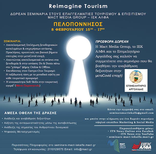 Δωρεάν σεμινάρια στους επαγγελματίες τουρισμού και επισιτισμού από το Επιμελητήριο Αργολίδας