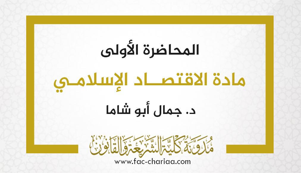 المحاضرة الأولى في مادة الافتصاد الإسلامي د.أبو شاما 2020