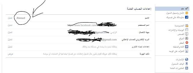كيفية جعل اسم اكونت الفيس بوك من كلمة واحدة - كتابة اسم واحد على الفيس بوك اخيرا