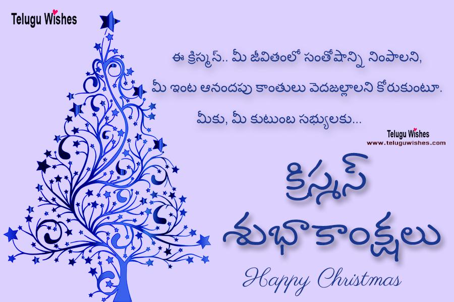 Christmas wishes in Telugu