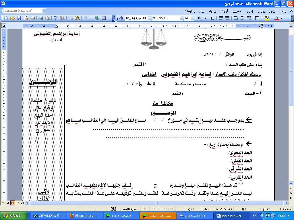 موسوعة صيغ الدعاوى القانونية pdf