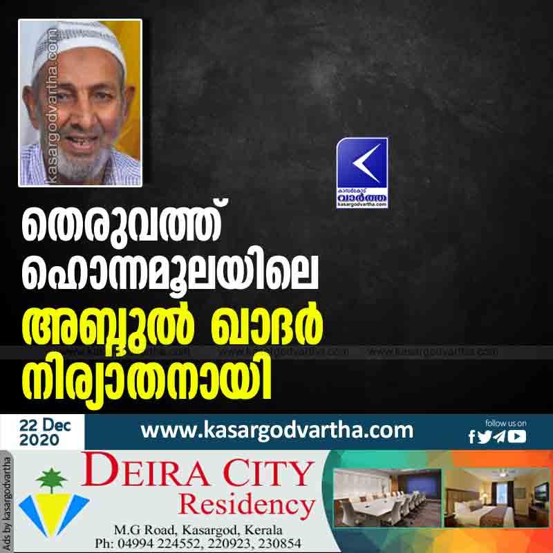 Abdul Kader passed away