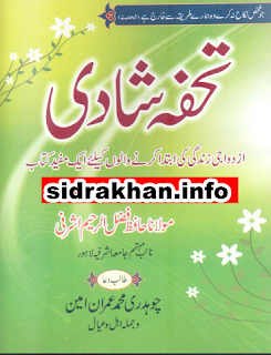 tohfa shadi urdu book