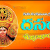 Happy Dasara Greetings Quotes in telugu