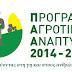 Εγκρίθηκε η 1η τροποποίηση του Προγράμματος Αγροτικής Ανάπτυξης