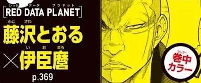 "Manga: Anunciado el manga ""Red Data Planet"" de Tohru Fujisawa para Julio"