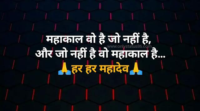 Har Har Mahadev Status in Hindi, mahadev status in hindi attitude, mahadev status image, mahakal status in hindi 2019,