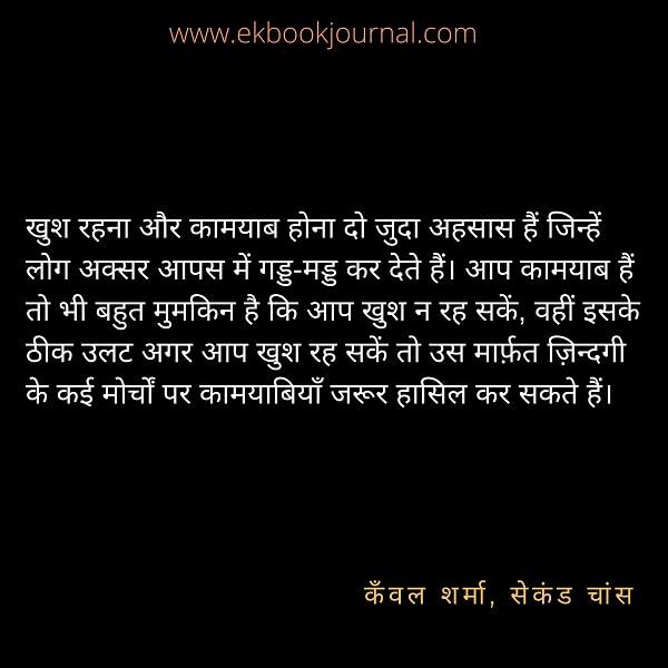 कँवल शर्मा | quotes | सेकंड चांस