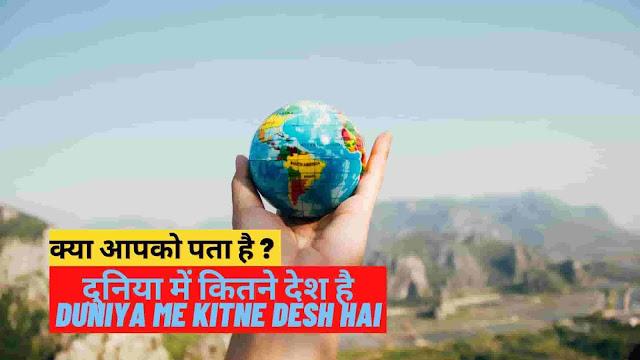 Duniya Me Kitne Desh Hai 2020 | दुनिया में कितने देश है - Education