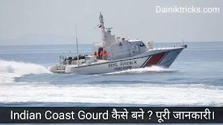Indian Coast Gourd क्या होता है ? भारतीय तटरक्षक कैसे बने ?