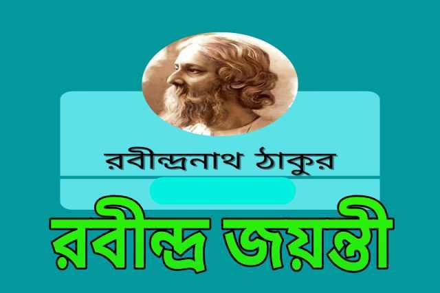Rabindranath Tagore Birthday Wishes in Bengali