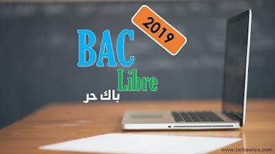 التسجيل في باك حر 2019 Bac libre