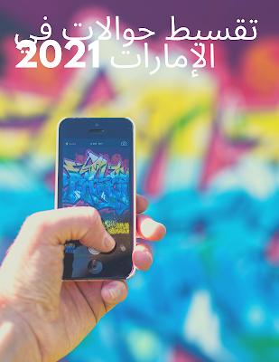 تقسيط جوالات في الإمارات 2021 كل ما تود معرفته