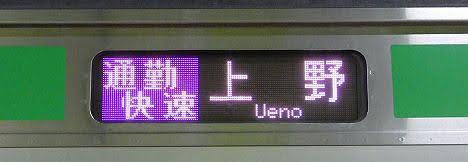 宇都宮線・高崎線 通勤快速 上野行き3 E233系