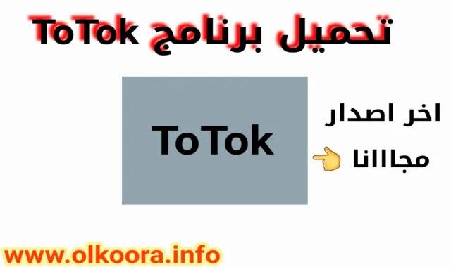 تحميل برنامج توتوك ToTok 2020 اخر اصدار أفضل تطبيق للمكالمات و الرسائل المجانية