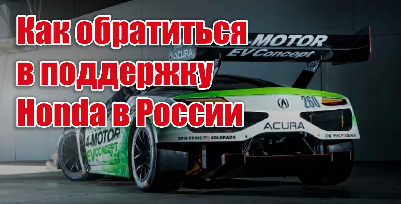 Honda в России