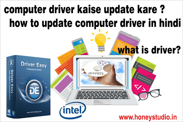 computer me driver kaise update kare ?, how to update computer driver in hindi , leptop me driver kaise dale