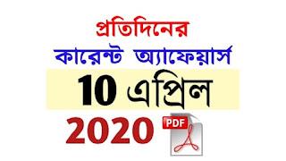 10th April Current Affairs in Bengali pdf