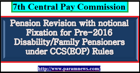 7th-cpc-pension-revision-with-notional-fixation-paramnews