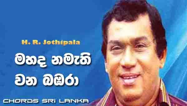 Mahada Namathi Wana Bambara chords, H. R. Jothipala chords, Mahada Namathi chords, H. R. Jothipala song chords,