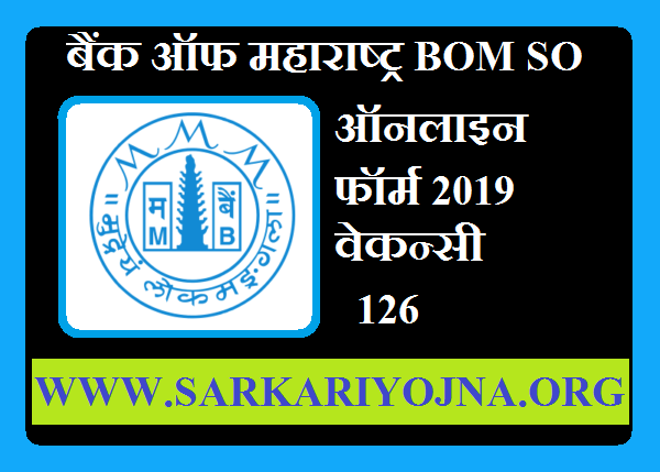 bank of maharashtra,bank of maharashtra recruitment