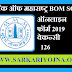 Bank of Maharashtra BOM SO Online Form 2019 Date 02 August 2019