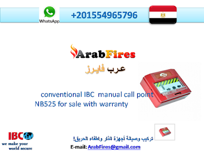 conventional IBC  manual call point NB525 for sale with warranty