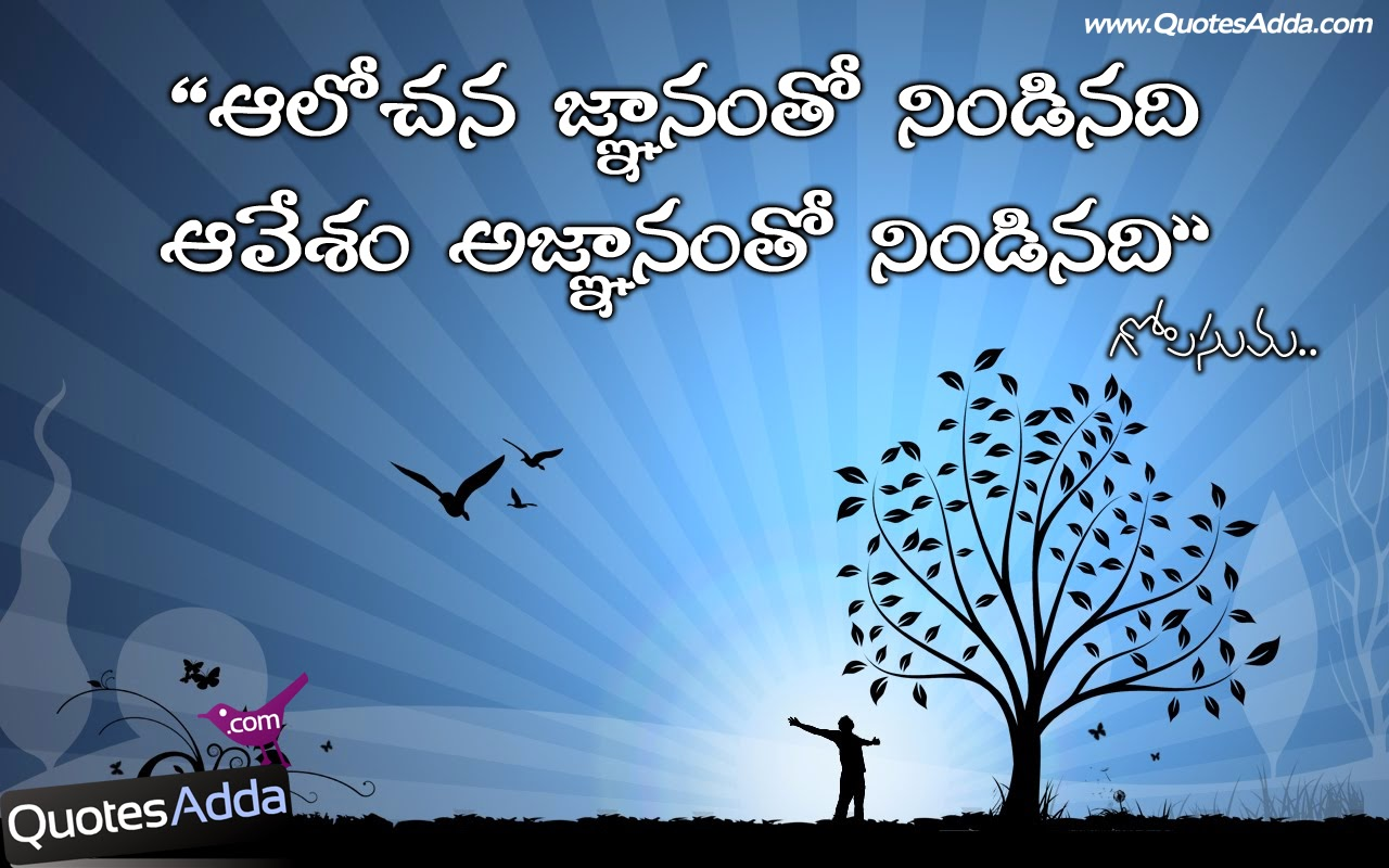 Best Life Inspiring Quotes In English Quotesaddacom Telugu