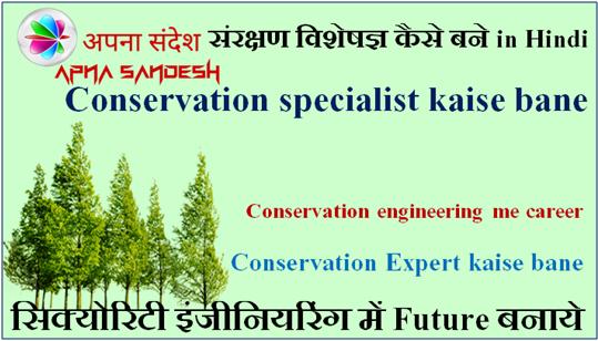Conservation specialist kaise bane - संरक्षण विशेषज्ञ कैसे बने in Hindi