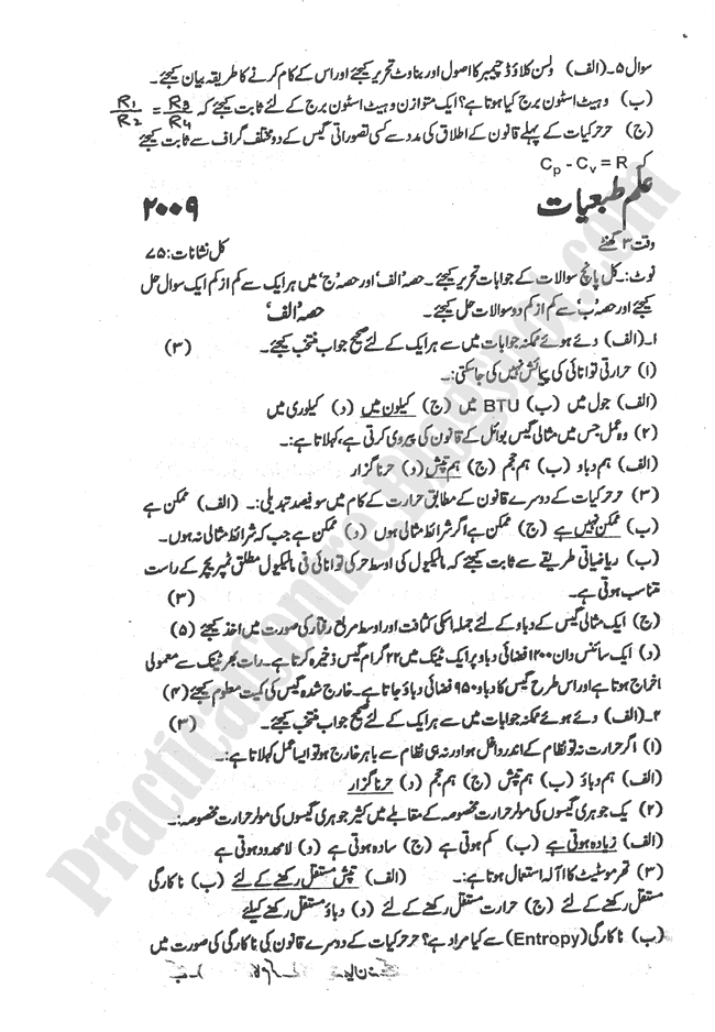 essay on mother in urdu language Urdu enjoys the status of being the mother tongue of 80 million people of the world mostly residing in india and pakistan it is one of the national languages of india and official language of different states ie indian occupied kashmir.