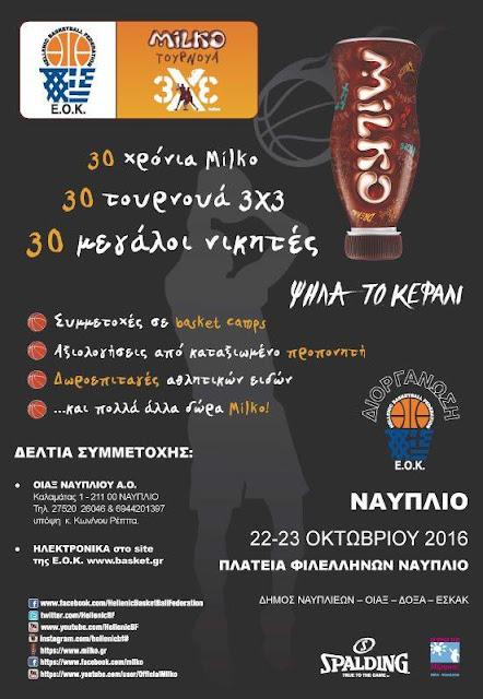 Milko τουρνουά μπάσκετ 3Χ3 στο Ναύπλιο